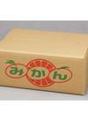みかん箱(約4kg) 980円(税抜)