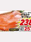 トラウトサーモン切身 238円(税抜)