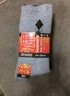 紳士パイルソックス 3足組 199円(税抜)