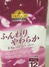 【一関店ネットスーパー限定】トイレットペーパー(ダブル) 258円(税抜)