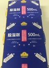 【一関店ネットスーパー限定】除湿剤 98円(税抜)