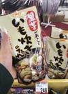 いも炊きのたれ 248円(税抜)