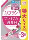 ソフラン消臭 詰替 特大 フローラル 477円(税抜)