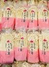 えのき 58円(税抜)
