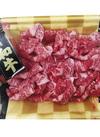 黒毛和牛切り落とし 880円(税抜)