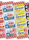 ベビーチーズ各種 77円(税抜)