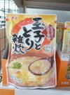 玉子ととり雑炊 各種 118円(税抜)
