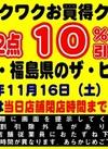 11月16日限定!特別ワクワクお買い得クーポン券! 10%引