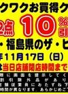 11月17日限定!特別ワクワクお買い得クーポン券! 10%引