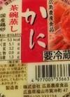 松茸・えび・かに茶碗蒸し 57円(税抜)