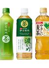 伊右衛門(緑茶・濃いめ)・やさしい麦茶 65円(税抜)