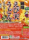 鍋焼(えび天うどん・きつねうどん・すき焼き風うどん) 88円(税抜)