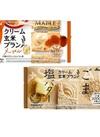 クリーム玄米ブラン 98円(税抜)