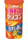クリスプ うすしお 68円(税抜)