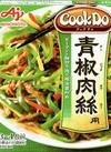 Cook Do 青椒肉絲用 138円(税抜)