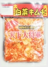 天下大将軍 白菜キムチ 100円(税抜)