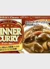 ディナーカレー(中辛) 198円(税抜)