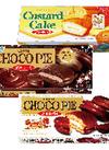 カスタードケーキ、チョコパイ各種 158円(税抜)
