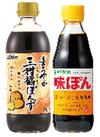 ぽん酢各種 128円(税抜)