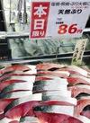 天然ぶり 86円(税抜)