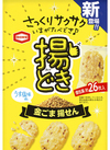 揚どき 金ごま 118円(税抜)