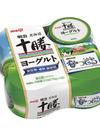 明治北海道十勝ヨーグルト 98円(税抜)