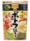 〆まで美味しい チーズで仕上げるポトフ鍋スープストレート 258円(税抜)