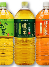 お~いお茶 緑茶・濃い茶・ほうじ茶 128円(税抜)