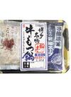 牛もつ鍋 醤油 498円(税抜)