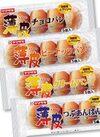 薄皮ぱん(つぶあん・クリーム・ピーナツ・チョコ) 95円(税抜)