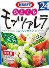 ひとくちフレッシュモッツァレラ 298円(税抜)