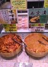 豚ロース味噌漬け 120円(税抜)