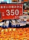 あまいこつぶみかん 350円(税抜)