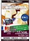 フランス産発酵バター有塩 398円(税抜)