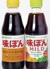 味ぽんMILD 158円(税抜)