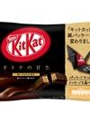 キットカットミニ 大人の甘さ 197円(税抜)