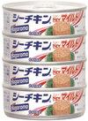 シーチキンNewマイルド 298円(税抜)