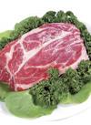 豚肉ブロック(肩ロース肉) 106円