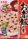 お赤飯の素 128円(税抜)