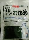 三陸産まるごとわかめ 250円(税抜)