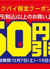 12/7~10に使える!50円引きクーポン♪ 50円引