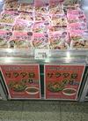 サラダ豆 98円(税抜)