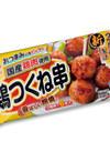国産鶏 鶏つくね串(照焼) 158円(税抜)