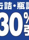 缶詰・瓶詰 30%引