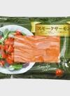 スモークサーモン(生食用) 399円(税抜)