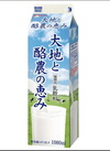 大地と酪農の恵み 129円(税抜)