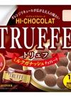 トリュフミルクガナッシュ 218円(税抜)