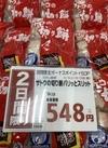 サトウの切り餅パリッとスリット 548円(税抜)