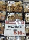 練製品(かまぼこ・ちくわ・さつま揚等) 30%引