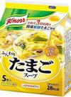 クノールスープ5食入 228円(税抜)
